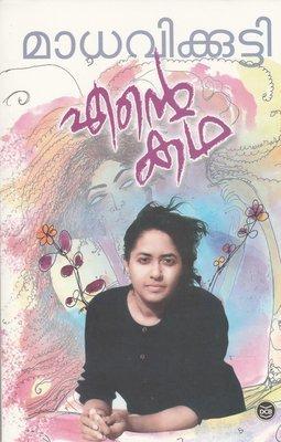 എന്റെ കഥ | Ente Kadha by Madhavikutty