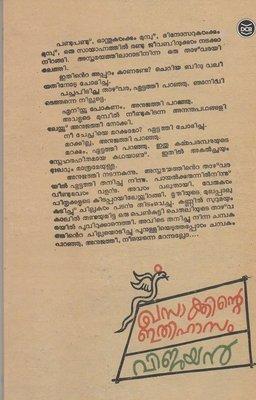 ഖസാക്കിന്റെ ഇതിഹാസം | Khasakkinte Ithihasam by O.V. Vijayan