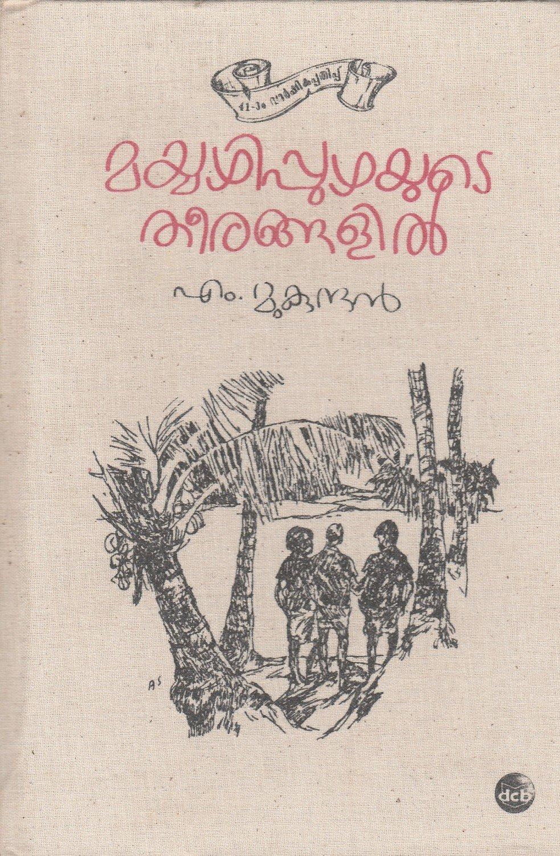 മയ്യഴിപ്പുഴയുടെ തീരങ്ങളിൽ | Mayyazhippuzhayude Theerangalil by M. Mukundan (Hardcover)