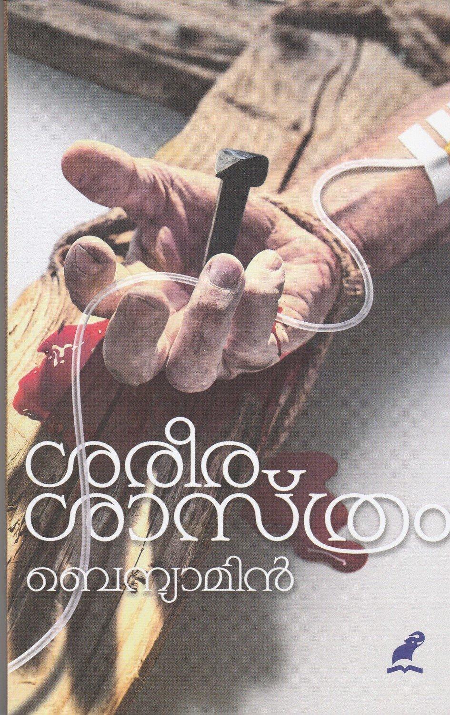 ശരീരശാസ്ത്രം   Sareerasaasthram by Benyamin