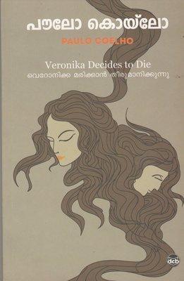 വെറോനിക്ക മരിക്കാൻ തീരുമാനിക്കുന്നു | Veronica Marikkan Theerumanikkunnu by Paulo Coelho