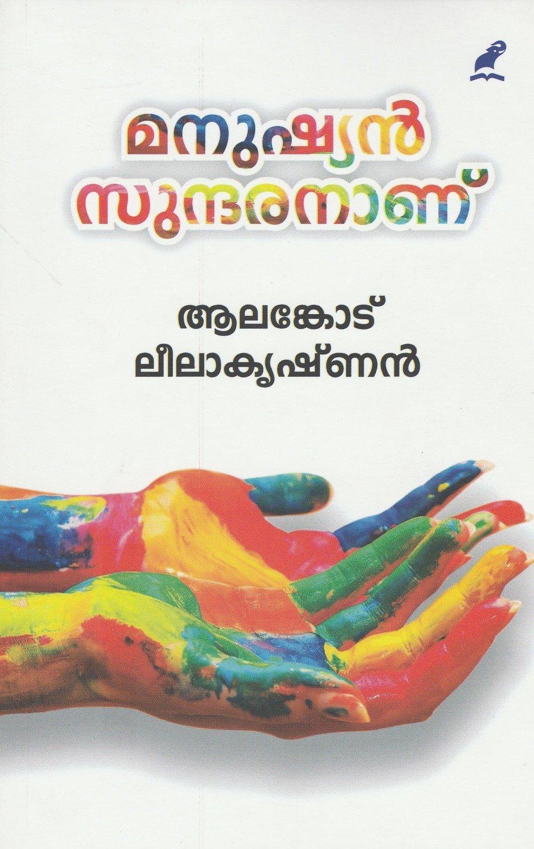 മനുഷ്യന് സുന്ദരനാണ് | Manushyan Sundarananu by Alankodu Leelakrishnan