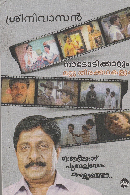നാടോടിക്കാറ്റും മറ്റു തിരക്കഥകളും   Naadodikkaattum Mattu Thirakkathakalum by Sreenivasan ( Screenplay )