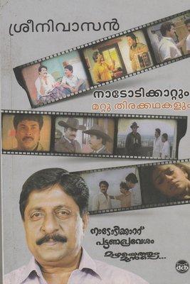 നാടോടിക്കാറ്റും മറ്റു തിരക്കഥകളും | Naadodikkaattum Mattu Thirakkathakalum by Sreenivasan ( Screenplay )