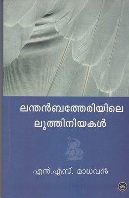ലന്തന്ബത്തേരിയിലെ ലുത്തിനിയകള് | Lanthenbetheriyile Luthiniyakal by N S Madhavan