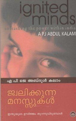 ജ്വലിക്കുന്ന മനസ്സുകള് | Jwalikkunna Manassukal by APJ Abdulkalam