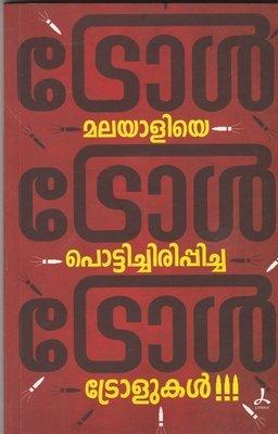ട്രോൾ ട്രോൾ ട്രോൾ -മലയാളിയെ പൊട്ടിച്ചിരിപ്പിച്ച ട്രോളുകൾ | Troll Troll Troll by Troll Malayalam & ICU