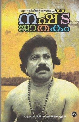 നഷ്ടജാതകം | Nashtajathakam by Punathil Kunjabdhulla