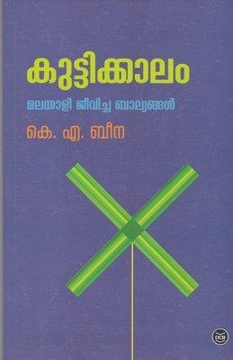 കുട്ടിക്കാലം - മലയാളി ജീവിച്ച ബാല്യങ്ങൾ | Kuttikkalam Malayaali Jeevicha Baalyangal by K.A. Beena