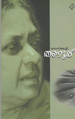 തണുപ്പ് | Thanuppu by Madhavikutty