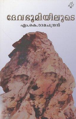 ദേവഭൂമിയിലൂടെ   Devabhoomiyiloode by M.K. Ramachandran