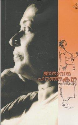 ജാനുവമ്മ പറഞ്ഞ കഥ | Januvamma Paranja Katha by Madhavikutty [ Kamala Das ]