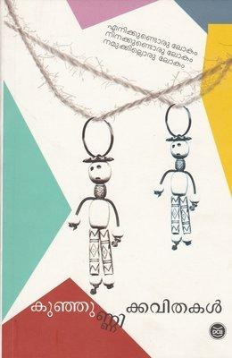 കുഞ്ഞുണ്ണിക്കവിതകള് | Kunjunni Kavithakal by Kunhunni Mash