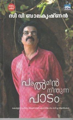പരല്മീന് നീന്തുന്ന പാടം | Paral Meen Neenthunna Padam by C.V. Balakrishnan