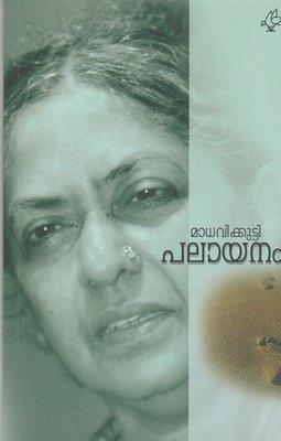 പലായനം | Palayanam by Madhavikutty [ Kamala Das ]