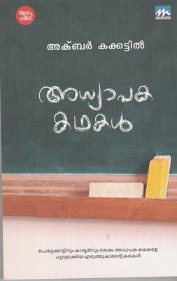 അധ്യാപകകഥകള് | Adhyapakakathakal by Akbar Kakkattil