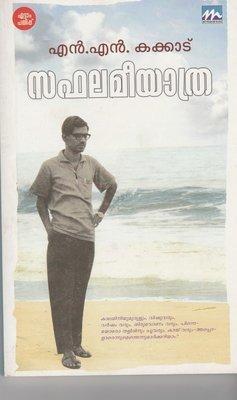 സഫലമീയാത്ര | Safalameeyathra by N.N. Kakkad