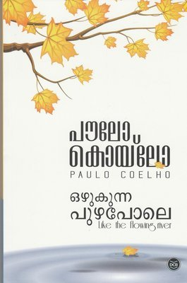 ഒഴുകുന്ന പുഴപോലെ |Ozhukunna Puzhapole by Paulo Coelho