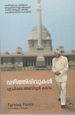 വഴിത്തിരിവുകള് | Vazhithiruvukal APJ Abdulkalam