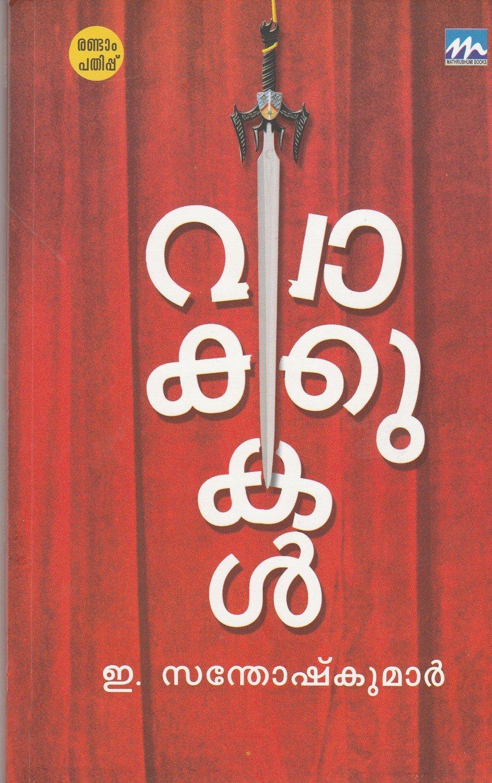 വാക്കുകള് | Vakkukal by E. Santhosh Kumar