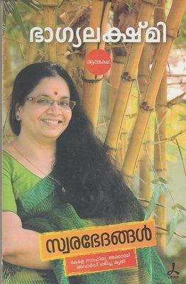 സ്വരഭേദങ്ങള് | Swarabhedhangal by Bhagyalakshmi