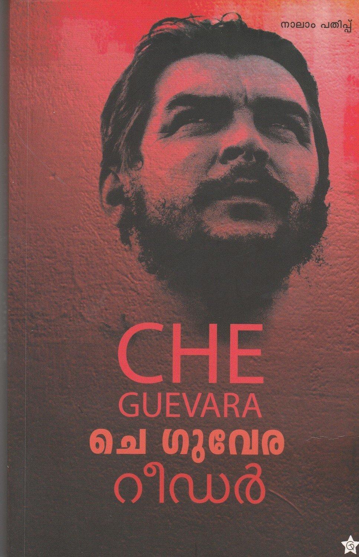ചെ ഗുവേര റീഡർ  | Che Guevara Reader by Ernesto Che Guevara