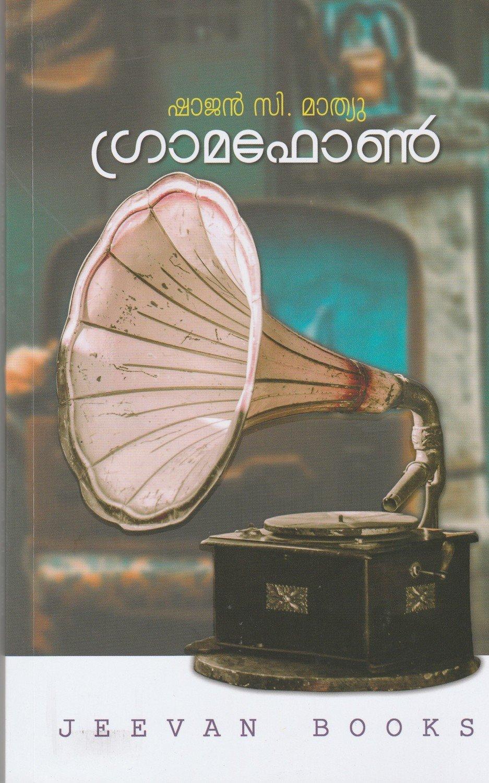 ഗ്രാമഫോൺ | Gramaphone by Shajan C Mathew