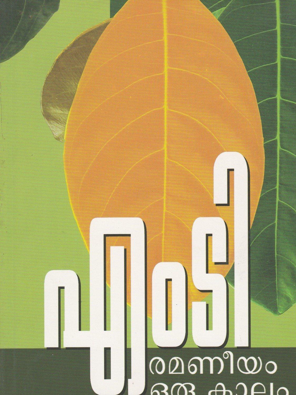 രമണീയം ഒരുകാലം | Ramaneeyam Oru Kalam by M.T. Vasudevan Nair
