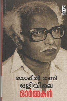 ഒളിവിലെ ഓർമ്മകൾ | Olivile Ormakal by Thoppil Bhasi