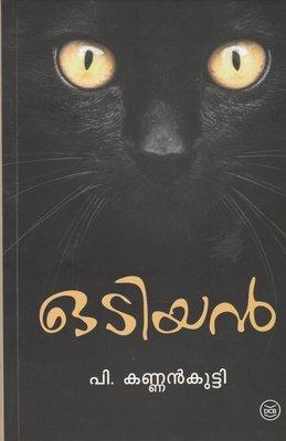 ഒടിയന് | Odiyan by P. Kannan Kutty
