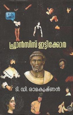 ഫ്രാന്സിസ് ഇട്ടിക്കോര | Francis Ittykkora by T.D. Ramakrishnan