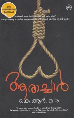 ആരാച്ചാര് | Aarachar  by K.R. Meera