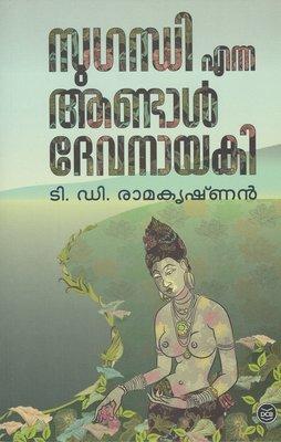 സുഗന്ധി എന്ന ആണ്ടാള് ദേവനായകി | Sugandhi Enna Andal Devanayaki by T.D. Ramakrishnan