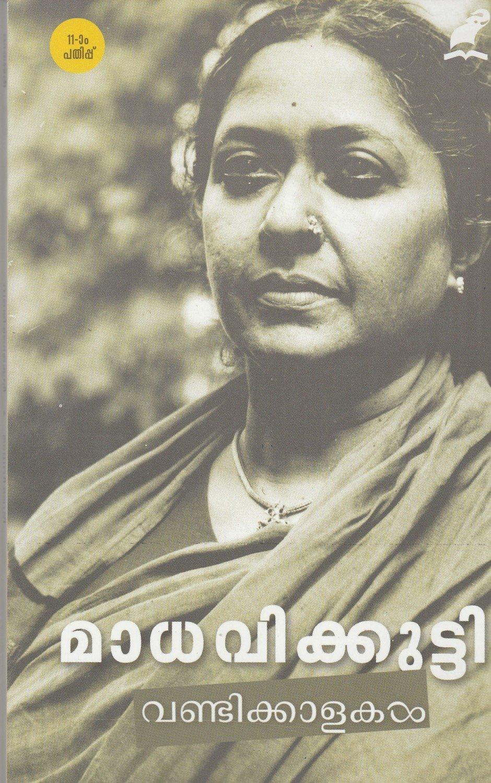 വണ്ടിക്കാളകള് | Vandikkalakal by Madhavikutty