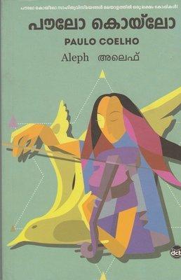 അലെഫ് | Alepha by Paulo Coelho