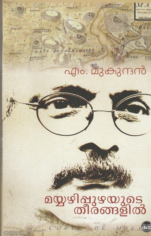 മയ്യഴിപ്പുഴയുടെ തീരങ്ങളിൽ | Mayyazhippuzhayude Theerangalil by M. Mukundan