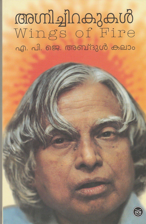 അഗ്നിച്ചിറകുകള് | Agnichirakukal by APJ Abdulkalam