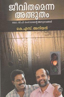 ജീവിതമെന്ന അത്ഭുതം ഡോ.വി.പി.ഗംഗാധരന്റെ അനുഭവങ്ങള് | Jeevithamenna Athbhutham Dr V.P. Gangadharante Anubhavangal