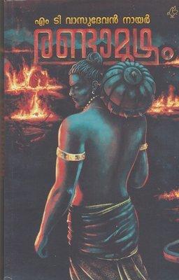 രണ്ടാമൂഴം | Randamoozham by M.T. Vasudevan Nair