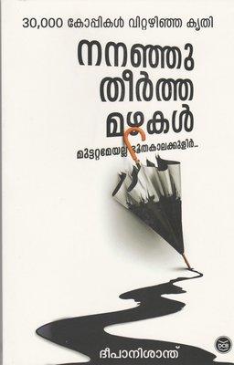 നനഞ്ഞുതീര്ത്ത മഴകള് | Nanangyutheertha Mazhakal by Deepa Nisanth