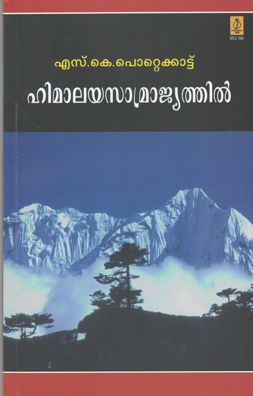ഹിമാലയസാമ്രാജ്യത്തില് | Himalaya Saamrajyathil by S.K. Pottekkad