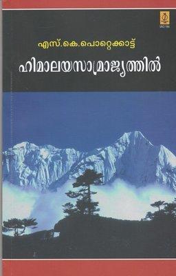 ഹിമാലയസാമ്രാജ്യത്തില്   Himalaya Saamrajyathil by S.K. Pottekkad