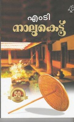 നാലുകെട്ട് | Naalukettu by M.T. Vasudevan Nair