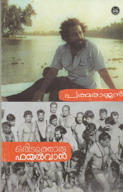 ഒരിടത്തൊരു ഫയൽവാൻ | Oridathoru Fayalvan ( Screenplay ) by P. Padmarajan