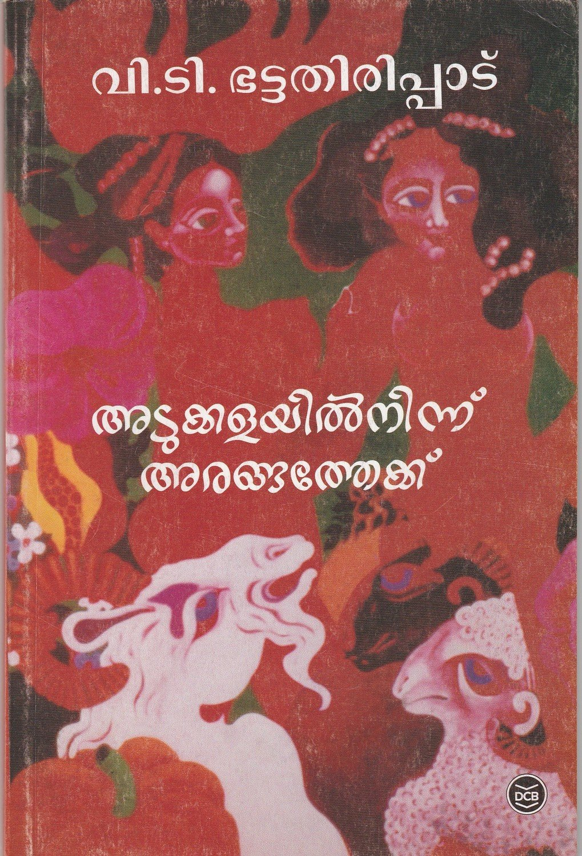 അടുക്കളയില് നിന്ന് അരങ്ങത്തേക്ക്   Adukkalayil Ninnu Aragilekku by V.T. Bhattathirippadu