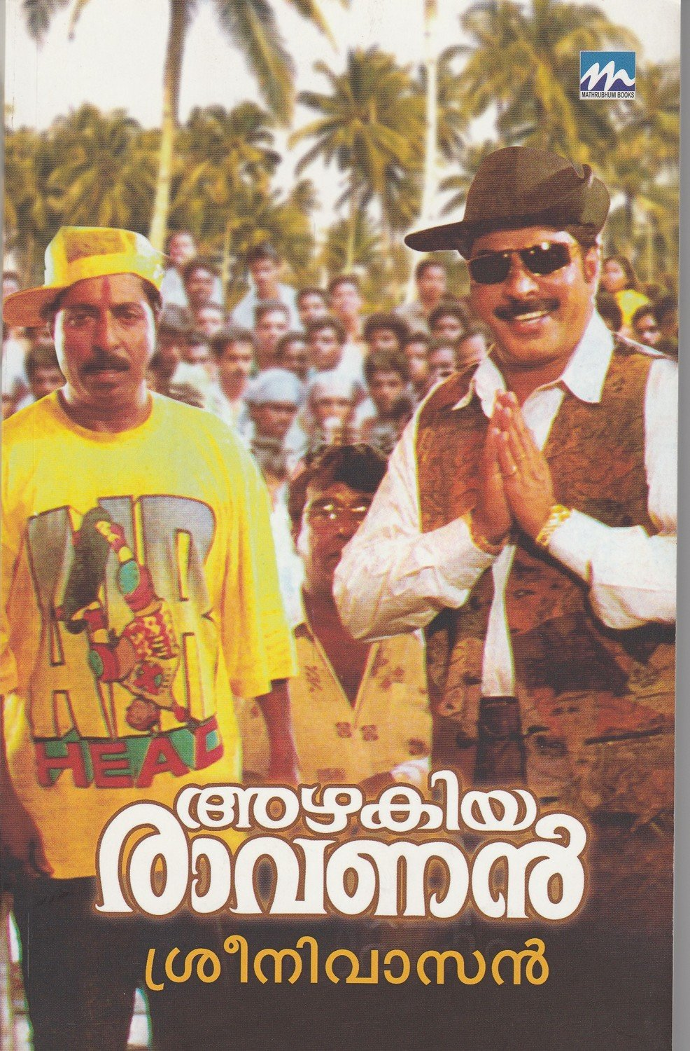 അഴകിയരാവണന്‍ | Azhakiyaravanan ( Screenplay ) by  Sreenivasan