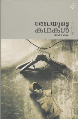 രേഖയുടെ കഥകള് | Rekhayude Kathakal by K. Rekha