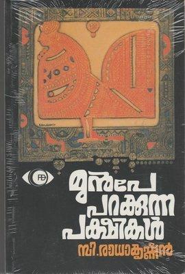 മുന്പേ പറക്കുന്ന പക്ഷികള് | Munpe Parakkunna Pakshikal by C. Radhakrishnan