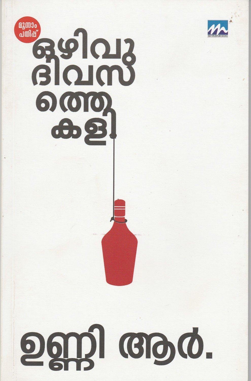 ഒഴിവുദിവസത്തെ കളി | Ozhivudivasathe Kali by R. Unni