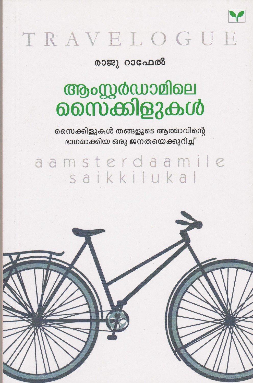 ആംസ്റ്റര്ഡാമിലെ സൈക്കിളുകള്   Aamstardaamile Saikkilukal by Raju